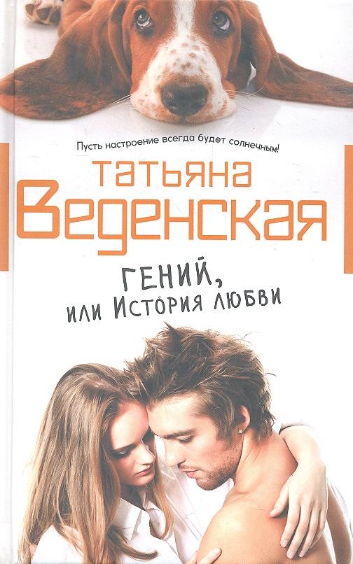 Веденская Т. Гений, или История любви татьяна веденская гений или история любви