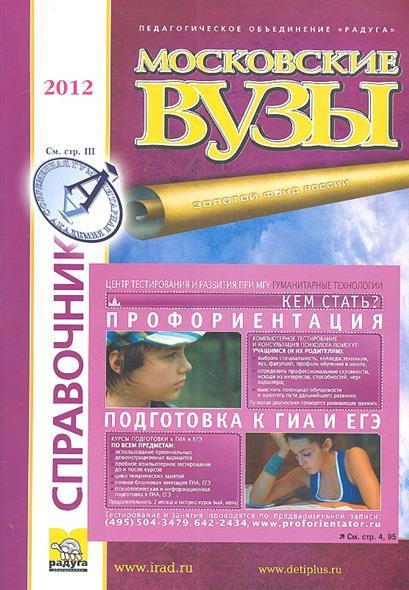 Справочник Московские вузы Выпуск 43