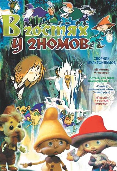 В гостях у гномов (DVD) (амарей) (С-Поставка)