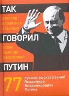 Так говорил Путин О себе о народе о Вселенной