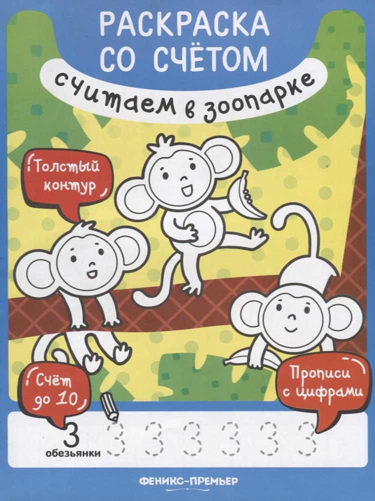 Разумовская Ю. (авт.-сост.) Считаем в зоопарке. Раскраска со счетом