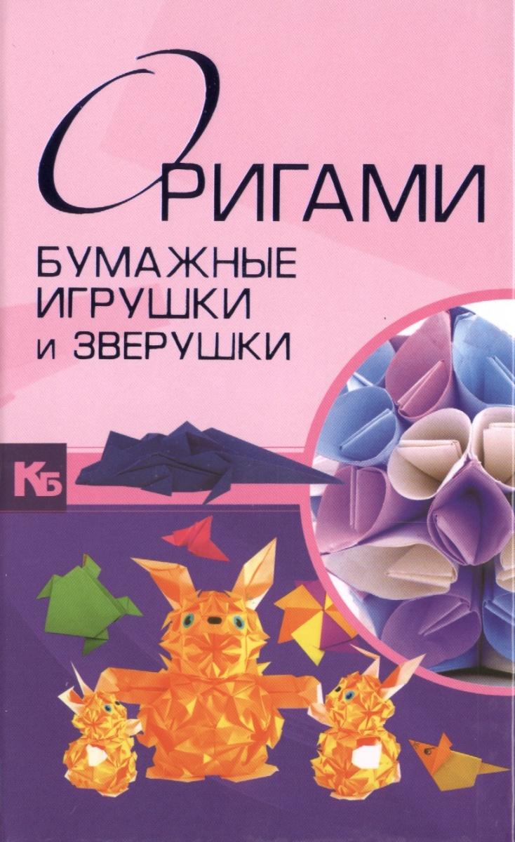 Самохвал В. Оригами. Цветы, игрушки, зверушки, фигурки. Подарочный набор. 4 лучшие книги. Оригами. Бумажные игрушки и зверушки (комплект из 4 книг) фигурки игрушки globo поросята 4 шт в упак пвх