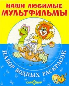 Р Львенок черепаха и другие