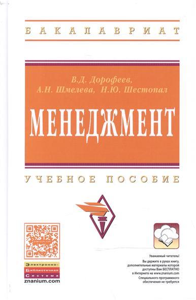 Дорофеев В.: Менеджмент: Учебное пособие