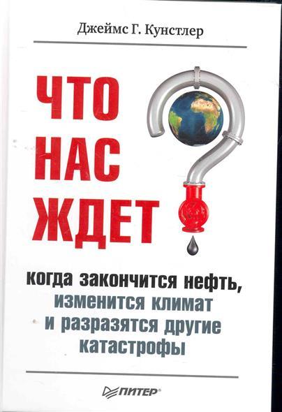 Кунстлер Дж. Что нас ждет когда закончится нефть изменится климат... климат контроль для деу нексия