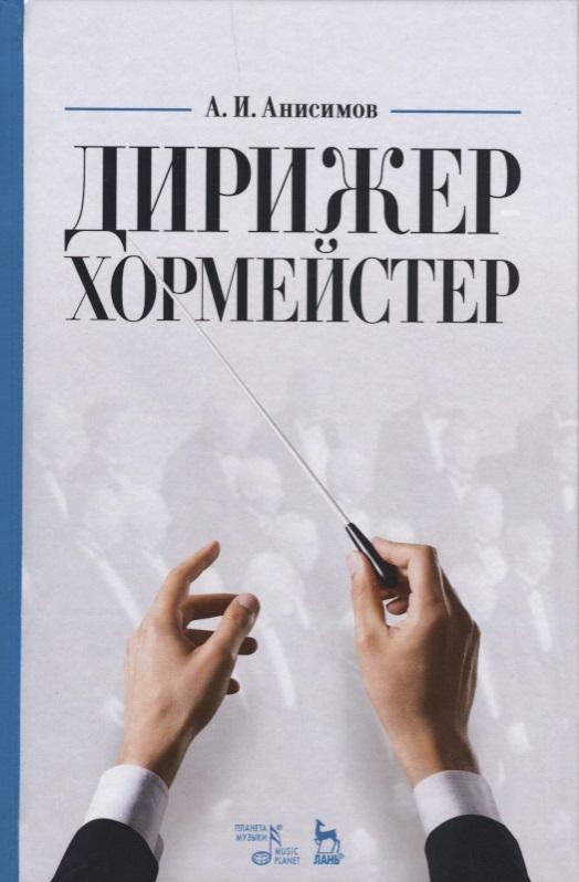 Дирижер хормейстер