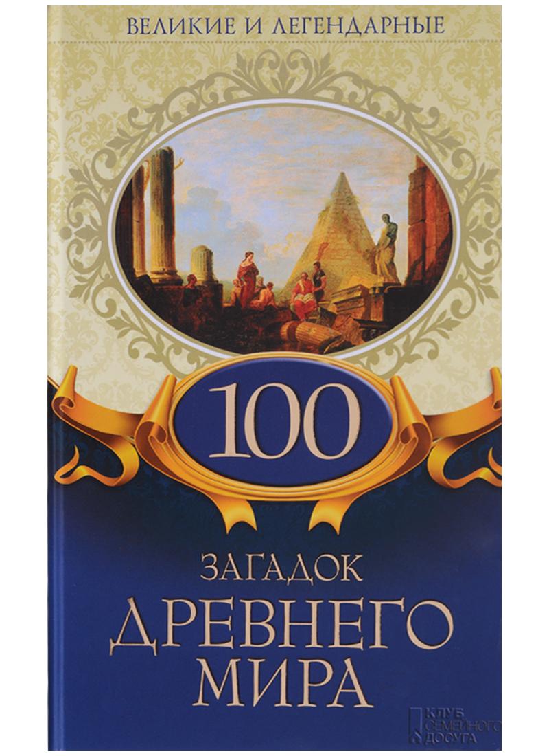 Олянишина Н. (ред.) 100 загадок Древнего мира непомнящий н сост 100 великих загадок индии