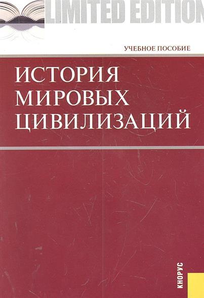 Драч Г., Паниотова Т. (ред.) История мировых цивилизаций Уч. пос.