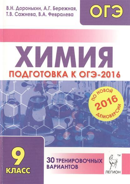 Химия. 9 класс. Подготовка к ОГЭ-2016. 30 тренировочных вариантов по демоверсии