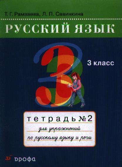 Рамзаева Т.: Русский язык 3 кл Тетр. 2 для упр. по рус. языку и речи