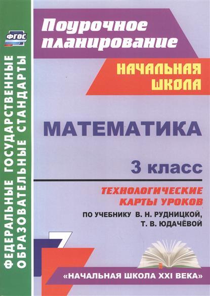 Математика. 3 класс. Технологические карты уроков по учебнику В.Н. Рудницкой, Т.В. Юдачевой.