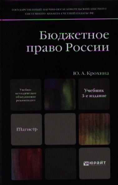Бюджетное право России. Учебник для магистров. 3-е издание, переработанное и дополненное