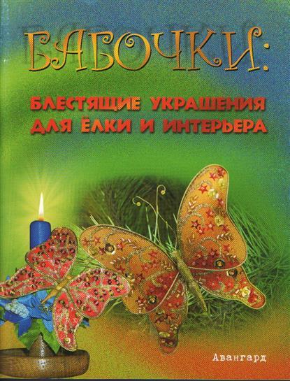 Бабочки Блестящие украшения для елки и интерьера