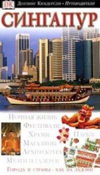 Лейдлоу Дж. Сингапур. Путеводитель