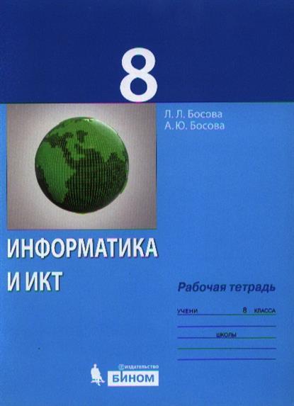 Информатика и ИКТ. Рабочая тетрадь для 8 класса. 3-е издание