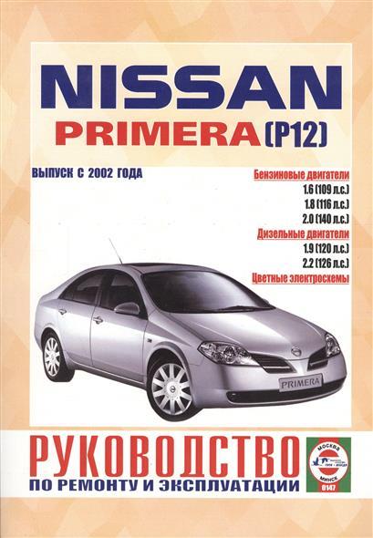 Гусь С. (сост.) Nissan Primera (P12). Руководство по ремонту и эксплуатации. Бензиновые двигатели. Дизельные двигатели. Выпуск с 2002 года