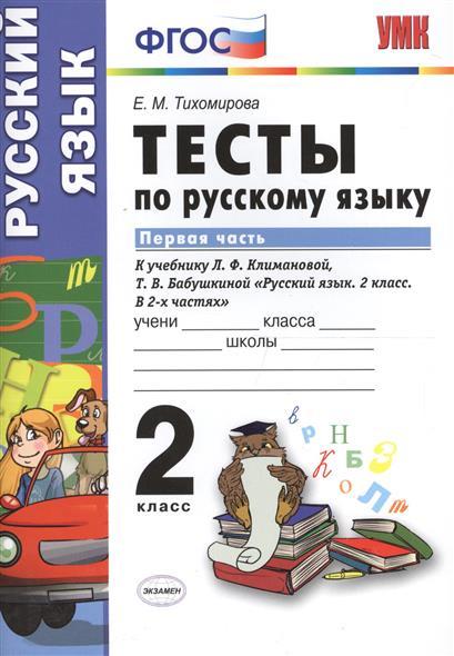Л.ф.климанова язык русский т.в.бабушкина решебник 4класс 2017