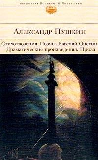 Пушкин Стихотворения Поэмы Евгений Онегин