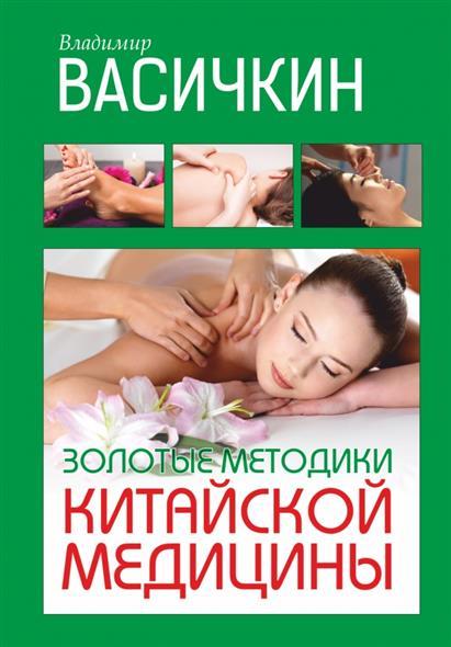 Васичкин В. Золотые методики китайской медицины дмитрийпреображенский золотые дыхательные методики здоровья