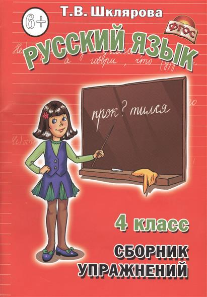 Сборник упражнений 4 кл Русский язык