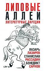 Лазарев Л. и др Липовые аллеи Книга литературных пародий