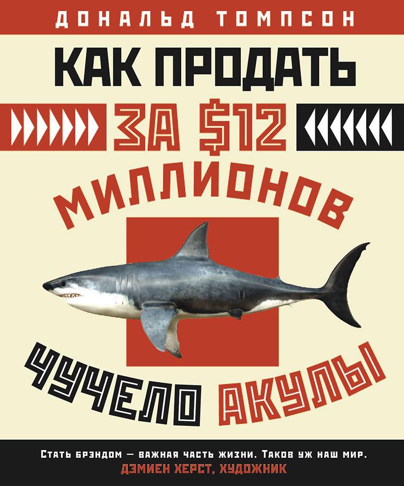 Томпсон Д. Как продать за $12 миллионов чучело акулы