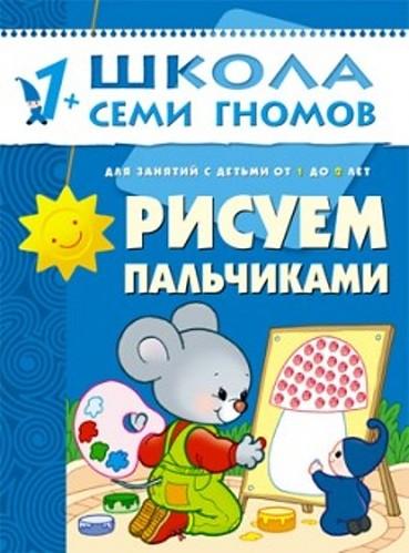 ШСГ Второй год Рисуем пальчиками Развитие и обучение детей от 1 до 2 лет