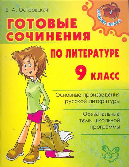 Готовые сочинения по литературе 9 кл.