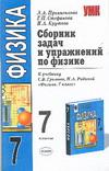 Сборник задач и упр. по физике 7 кл