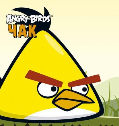 Левин В.: Angry Birds. Чак