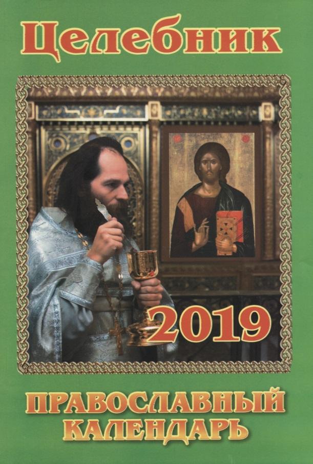 Гиппиус А. Целебник. Православный календарь на 2019 год целебник православный
