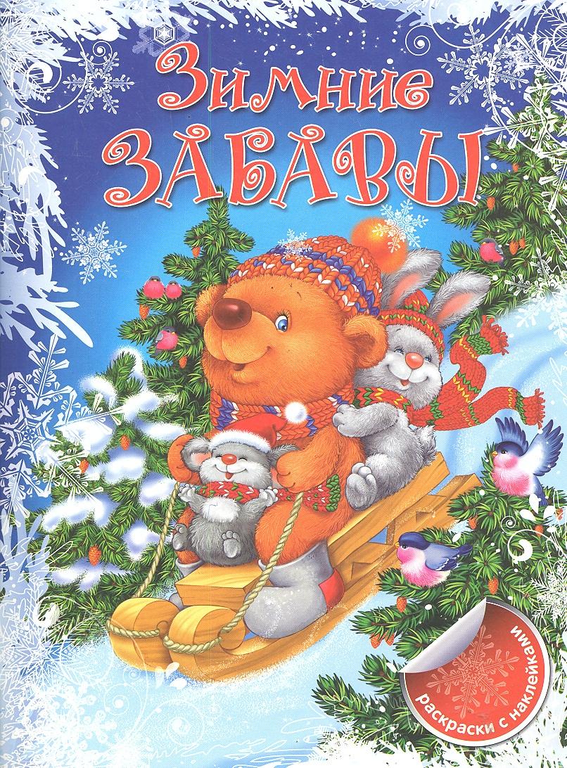 Коцюруба В. Р Зимние забавы зимние забавы раскраска