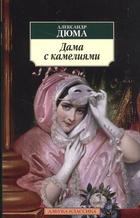 Дама с камелиями: Роман