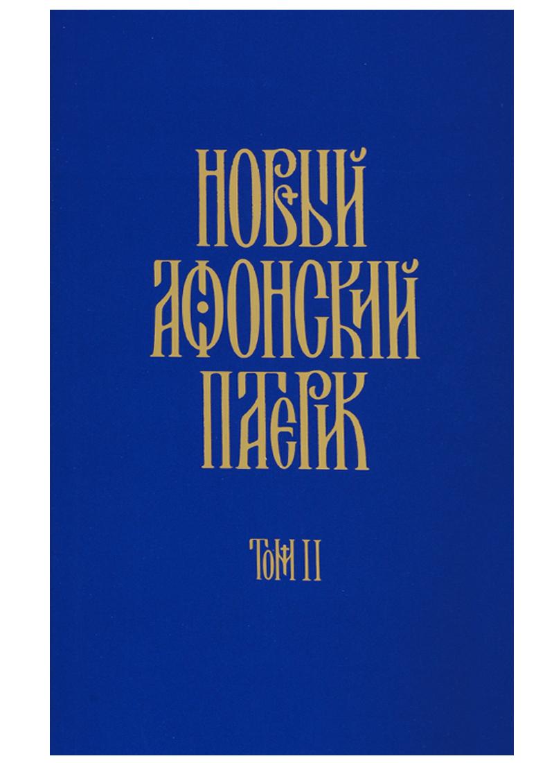 Новый Афонский патерик. Том II архимандрит иоанникий коцонис афонский отечник