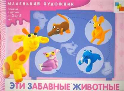 Эти забавные животные Худ. альбом для занятий с детьми 3-5 л