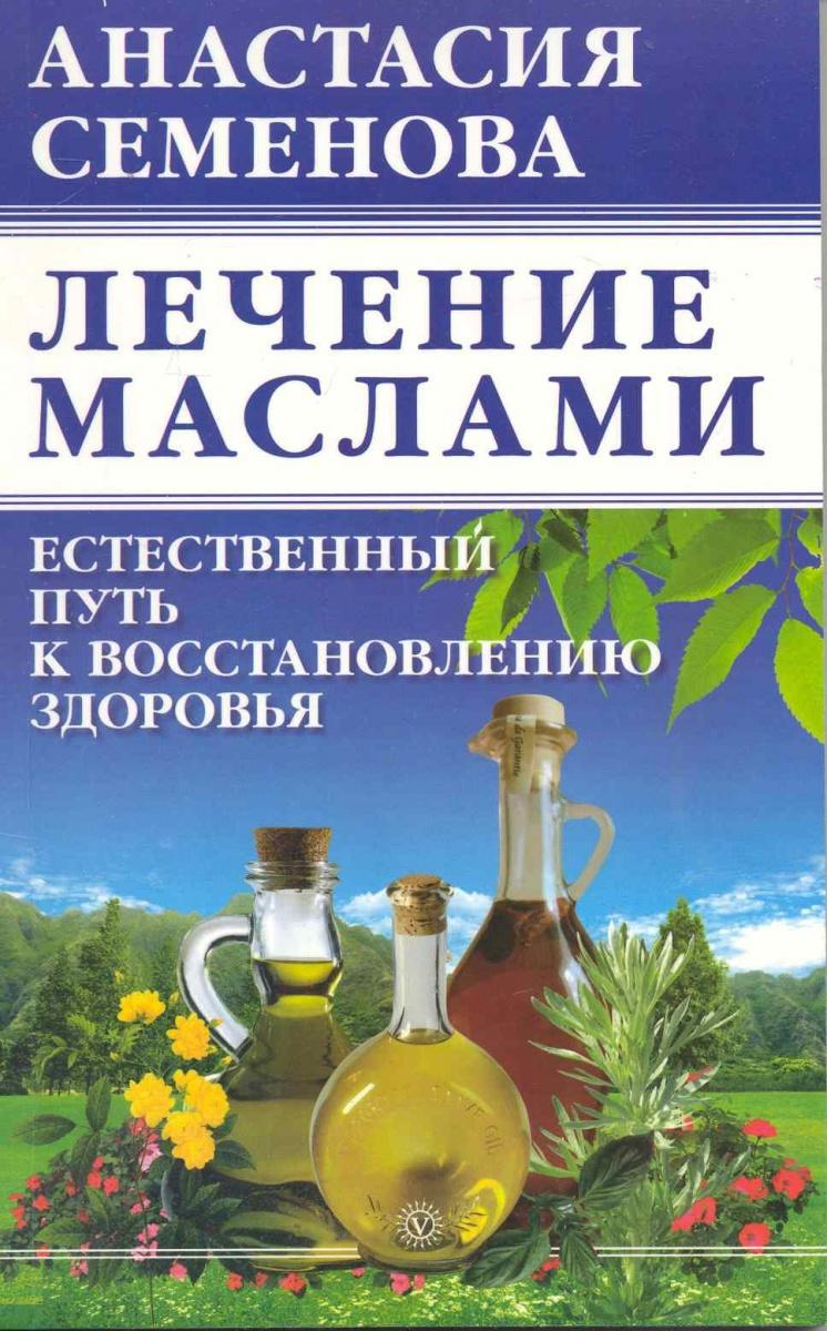 Лечение маслами Естественный путь к восстановл. здоровья