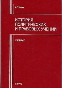 История полит. и правовых учений Халин