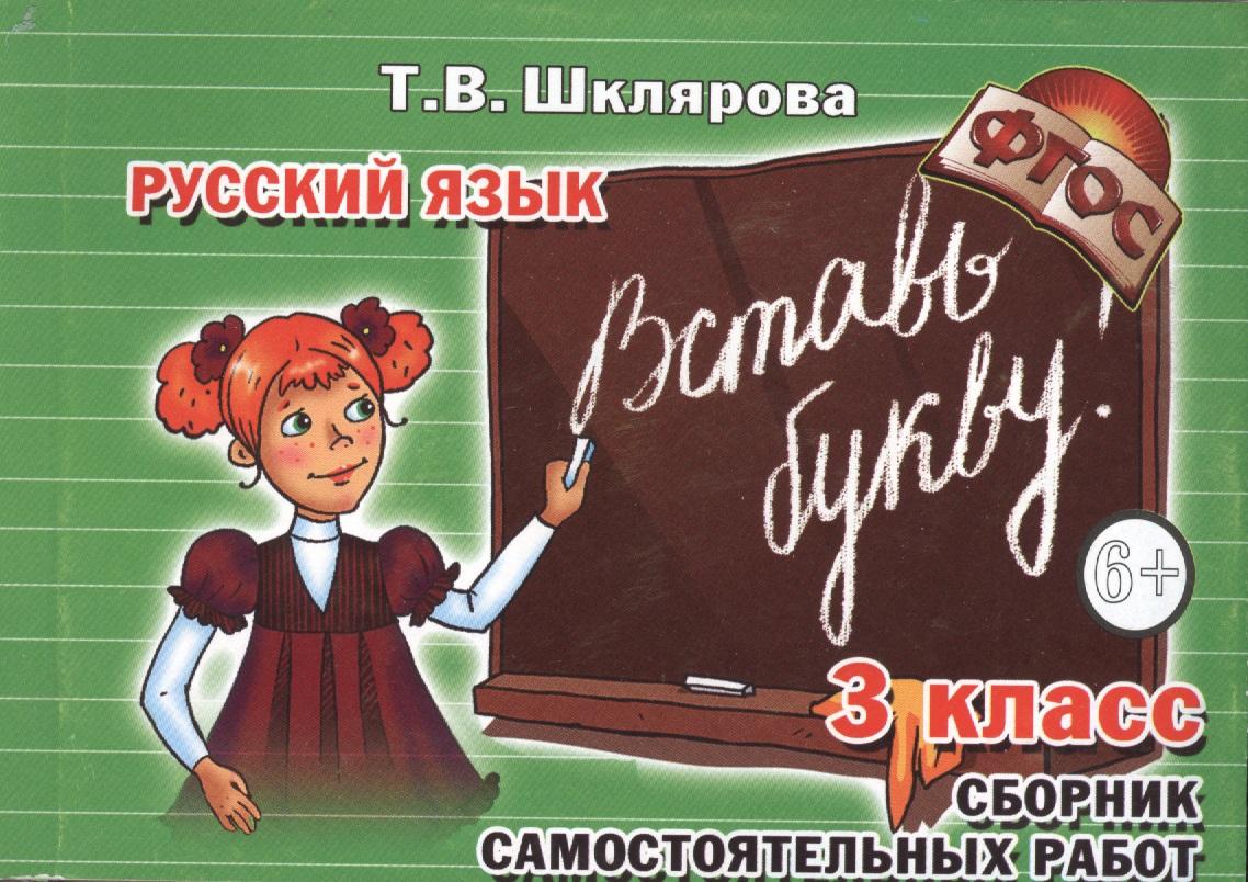 Вставь букву 3 кл Сборник самост. работ