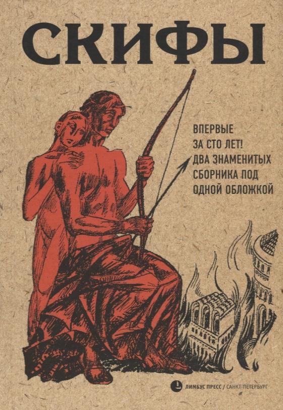 Скифы, Волковыский Е. (ред.)