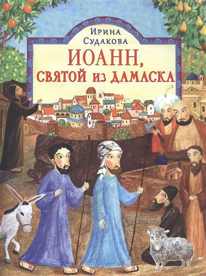 Судакова И. Иоанн, святой из Дамаска судакова ирина н иоанн святой из дамаска