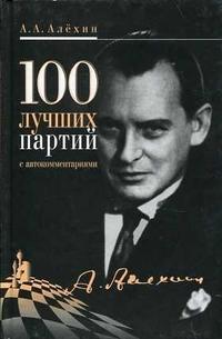 Алехин А. 100 лучших партий с автокомментариями