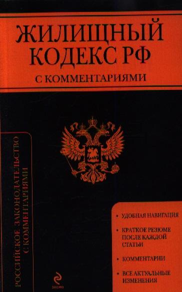 Жилищный кодекс Российской Федерации с комментариями. Текст с изменениями и дополнениями на 1 мая 2013 года