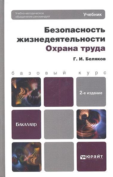 Безопасность жизнедеятельности. Охрана труда. Учебник для бакалавров. 2-е издание, переработанное и дополненное