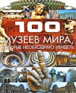 100 музеев мира которые необходимо увидеть