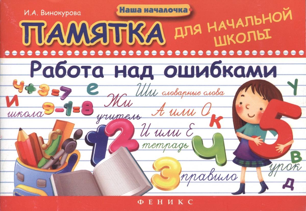 Винокурова И. Памятка для начальной школы. Работа над ошибками