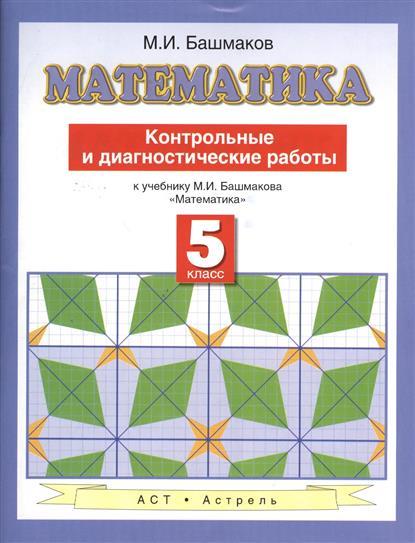 """Математика. Контрольные и диагностические работы. 5 класс. К учебнику М. И. Башмакова """"Математика"""""""