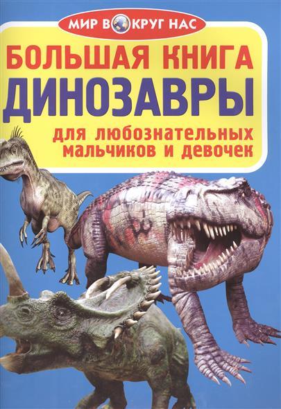 Большая книга. Динозавры. Для любознательных мальчиков и девочек