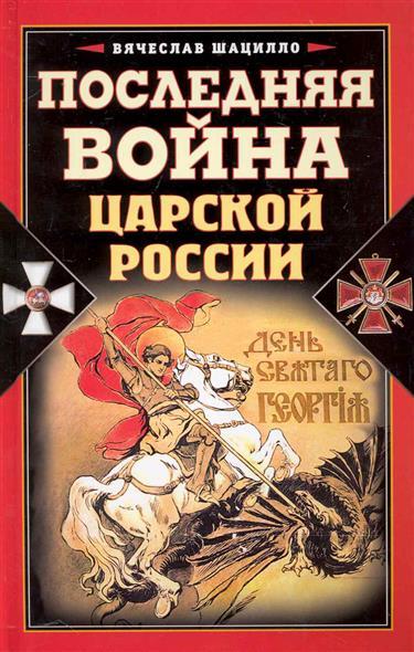 Последняя война царской России