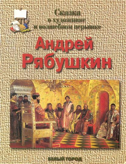 Андрей Рябушкин Сказка о художнике и волшебном перышке