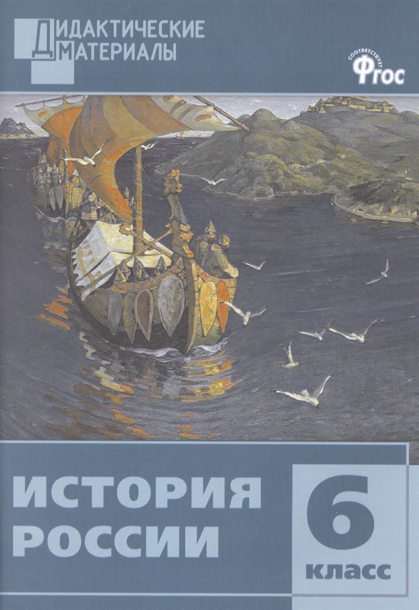 Уткина Э. (сост.) История России. 6 класс цена